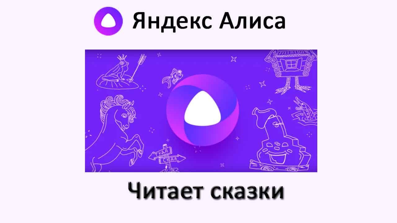 Алиса Читает сказки российские звёзды яндекс