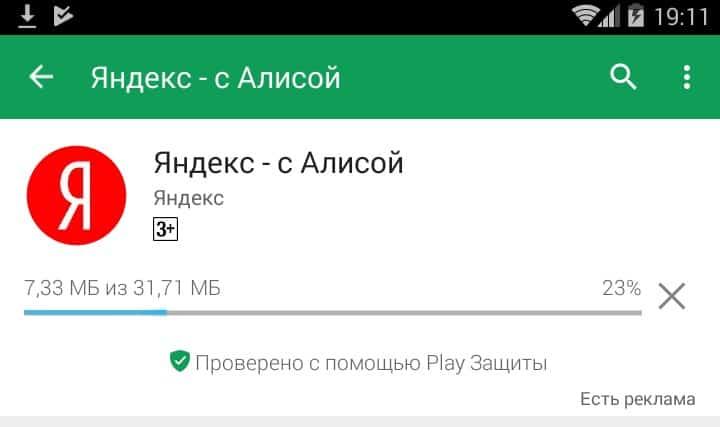 Алиса на Android