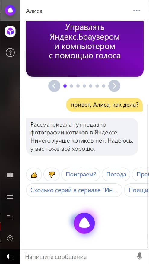 Алиса на Windows 10