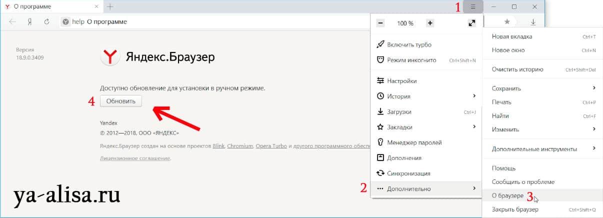 Как обновить Алису Яндекс на компьютере ноутбуке