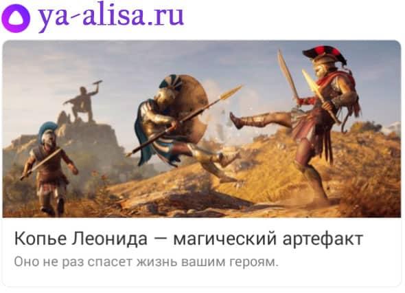 Алиса расскажи про копье царя Леонида