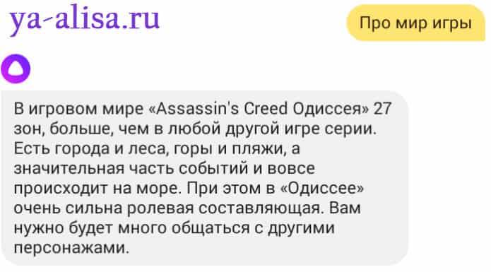 Алиса расскажи про мир Assassin's Creed Одиссея