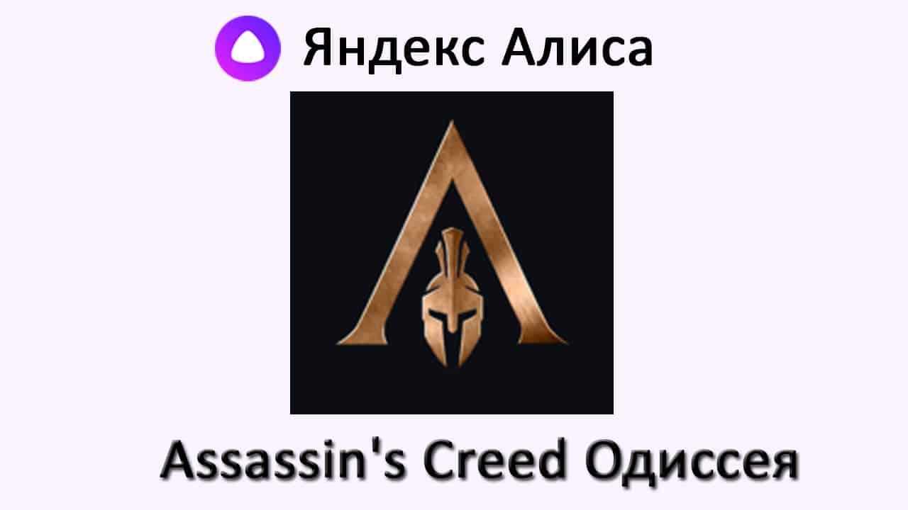 навык алисы Assassin's Creed Одиссея