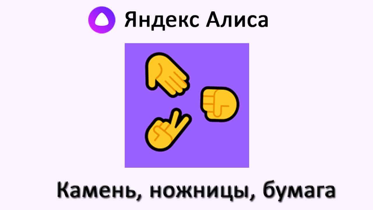 Игра Камень-ножницы-бумага Алиса ЯНдекс