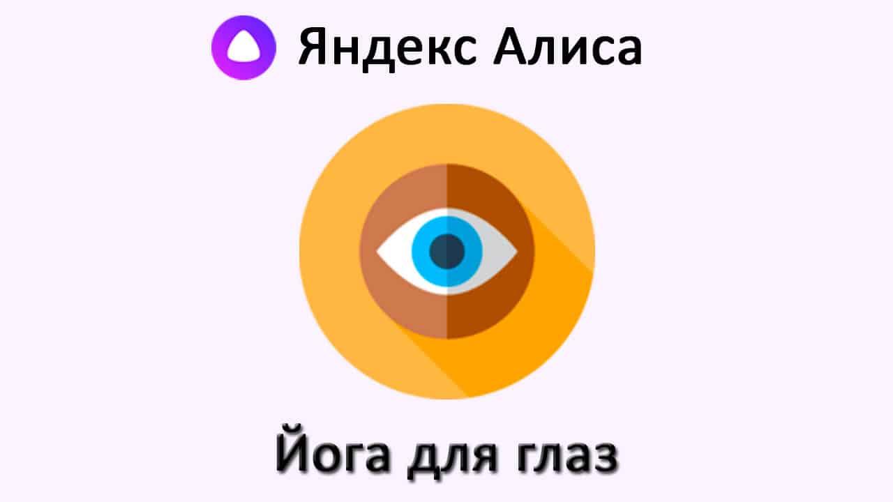 Навык йога для глаз алиса яндекс