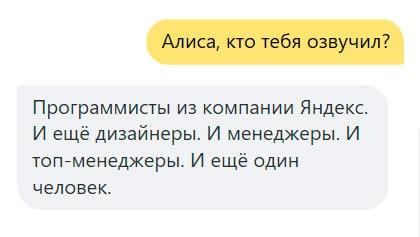 Кто озвучивает Яндекс Алису