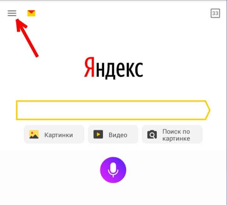 Как удалить Яндекс Алису с телефона Андроид 📵