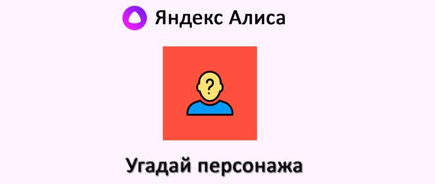игра угадай персонажа с яндекс алисой