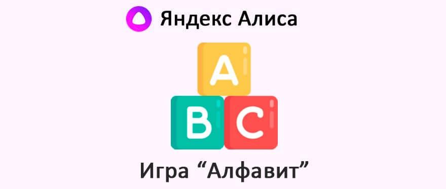 игра алфавит с яндекс алисой