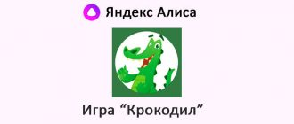 Игра крокодил с Яндекс Алисой