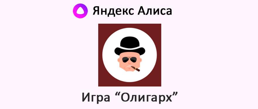 Игра Олигарх яндекс Алиса