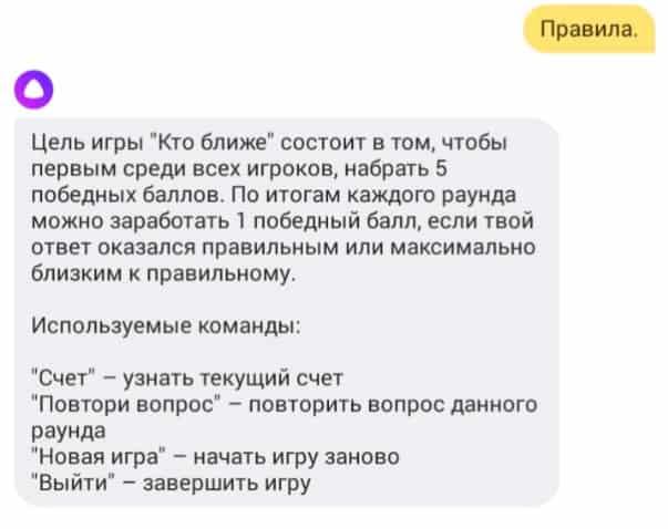 "Игра ""Кто ближе"""