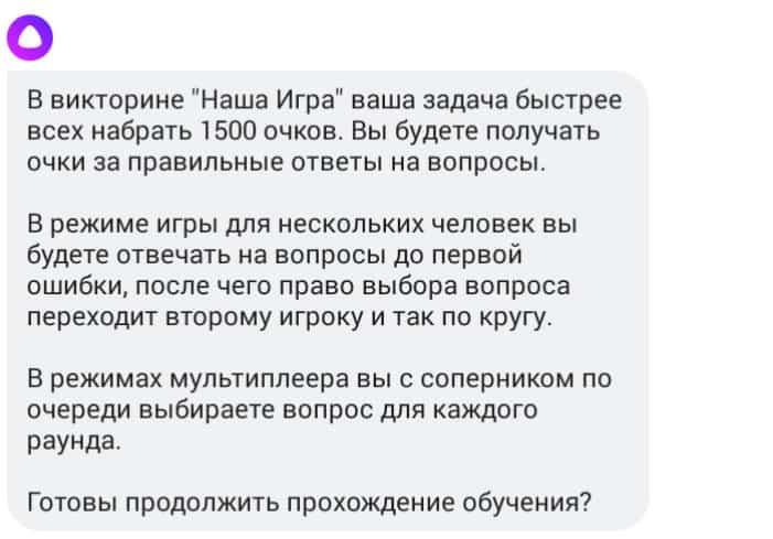"Викторина ""Наша Игра"""