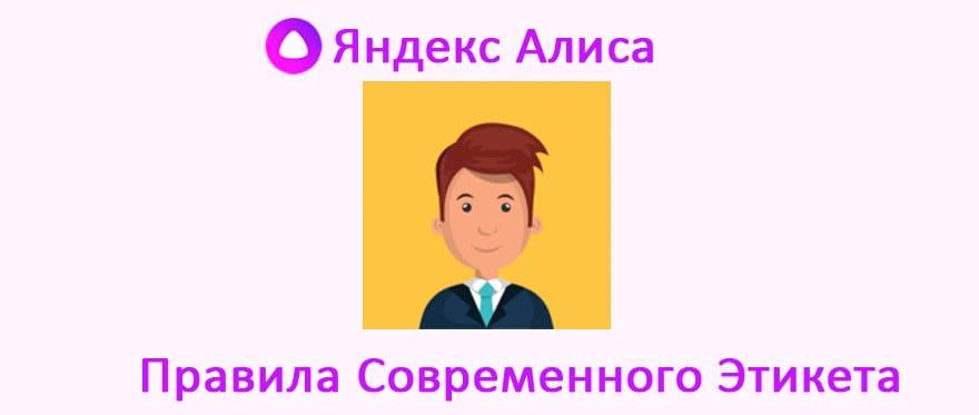 Правила Современного Этикета Навык Яндекс Алиса