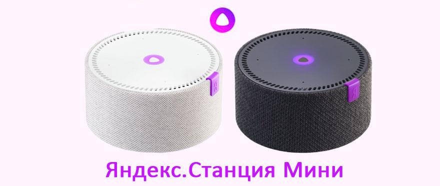 Яндекс.Станция Мини компактная умная колонка с Алисой внутри