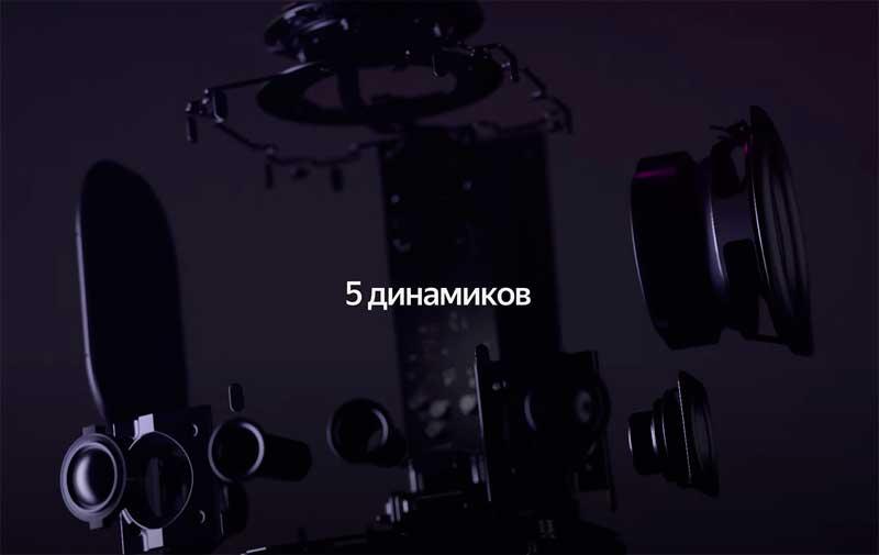 Яндекс Станция Макс