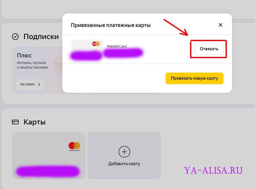 Как отключить Яндекс Плюс с карты банка