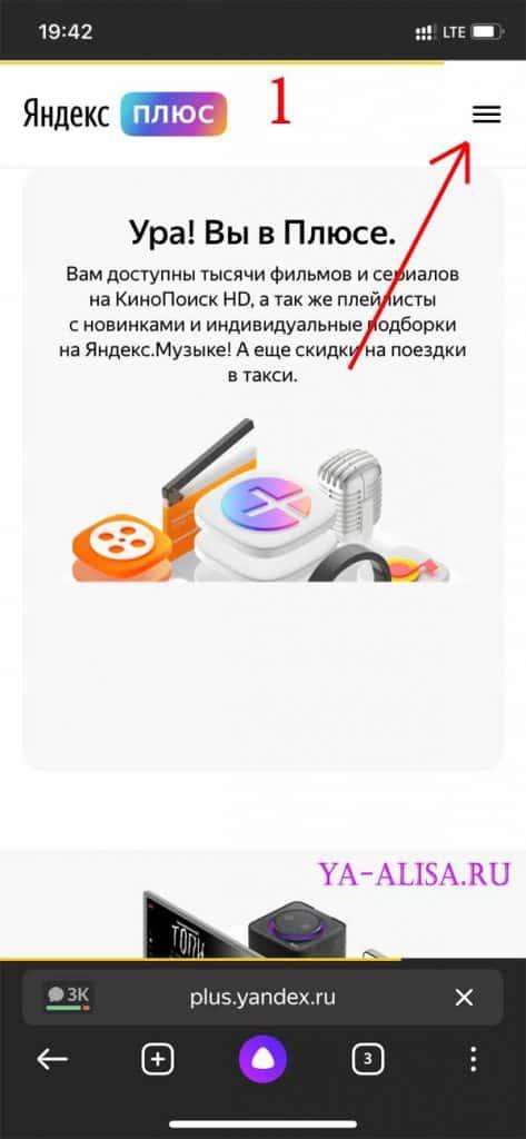 Отключаем Яндекс Плюс с телефона андроид 1