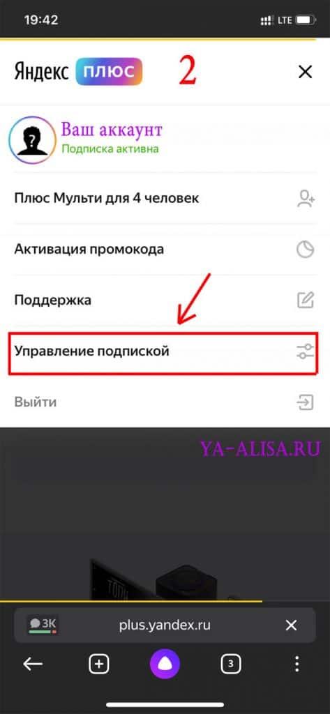 Отключаем Яндекс Плюс с телефона андроид 2