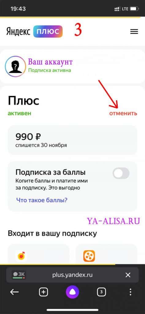 Отключаем Яндекс Плюс с телефона андроид 3