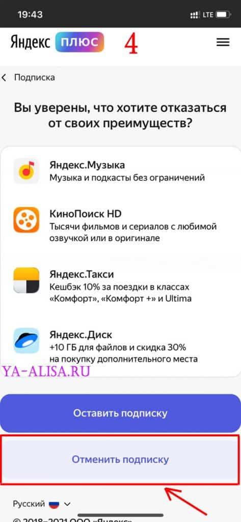 Отключаем Яндекс Плюс с телефона андроид 4