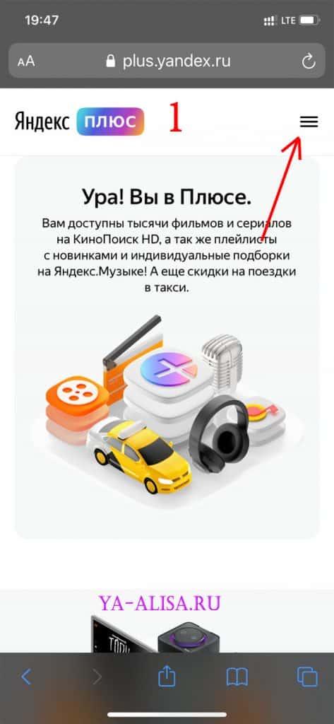Отключаем Яндекс Плюс с Айфона 1