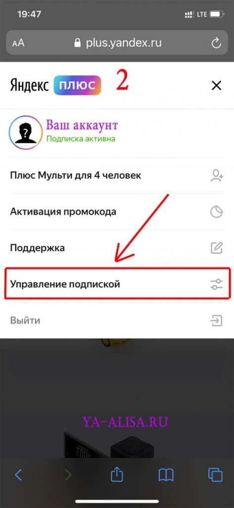 Отключаем Яндекс Плюс с Айфона 2