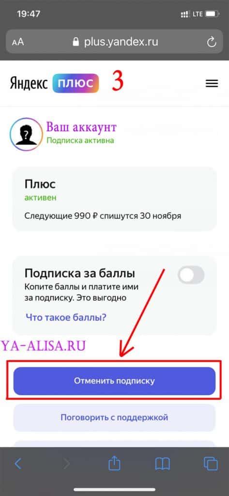 Отключаем Яндекс Плюс с Айфона 3