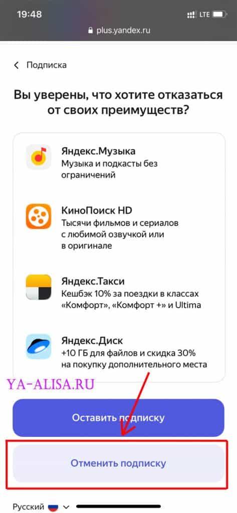 Отключаем Яндекс Плюс с Айфона 4