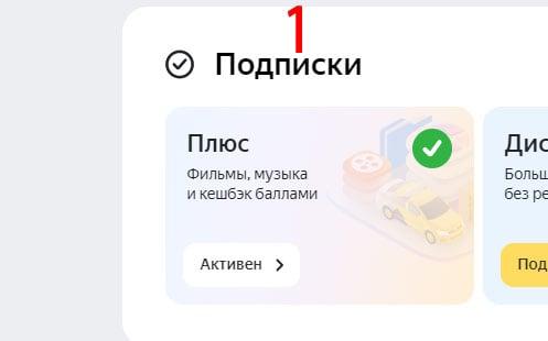 Отключаем Яндекс Плюс на ПК / Ноутбуке 1
