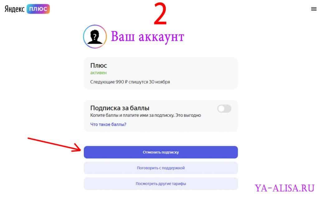Отключаем Яндекс Плюс на ПК / Ноутбуке 2