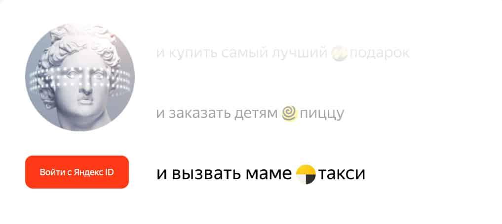 Яндекс ID что это
