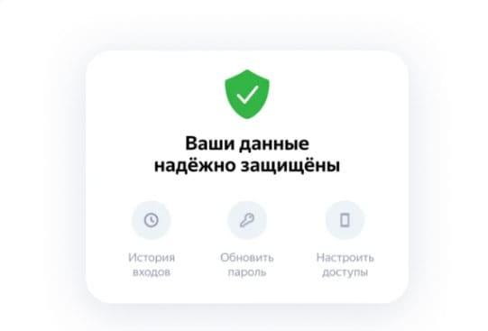 Яндекс ID 👥
