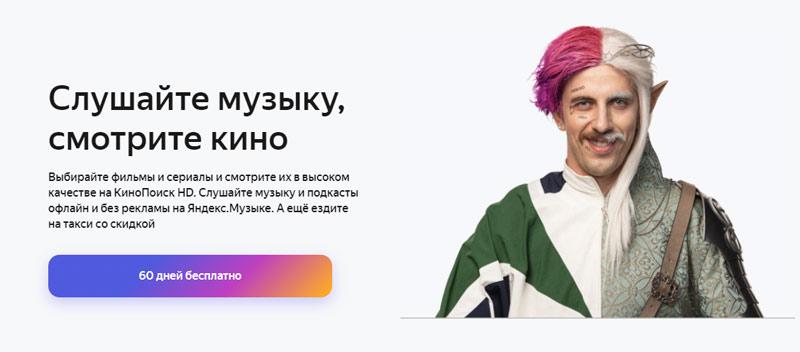 Яндекс Плюс Что Это